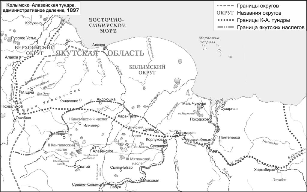 Колымско-Алазейская тундра, административное деление, 1897; автор Ю.Б.Коряков