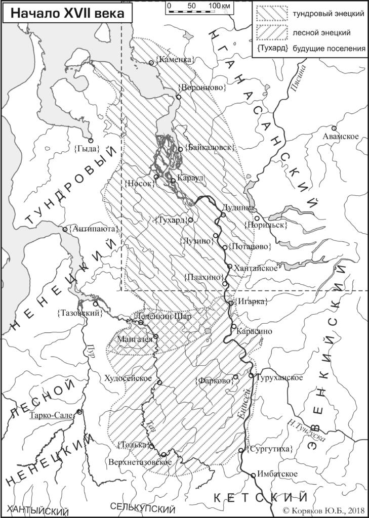 Энецкий язык (начало XVII в.); автор Ю.Б.Коряков