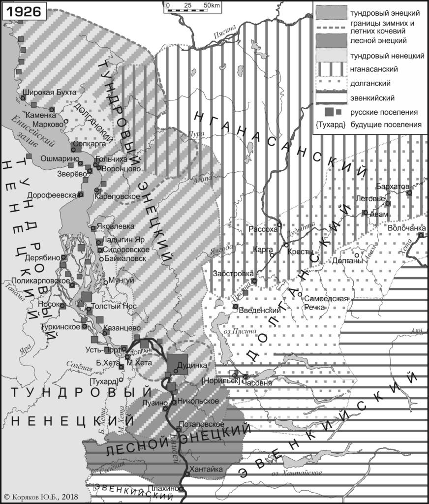 Языки Западного Таймыра (1926); авторы Ю.Б.Коряков, О.В.Ханина
