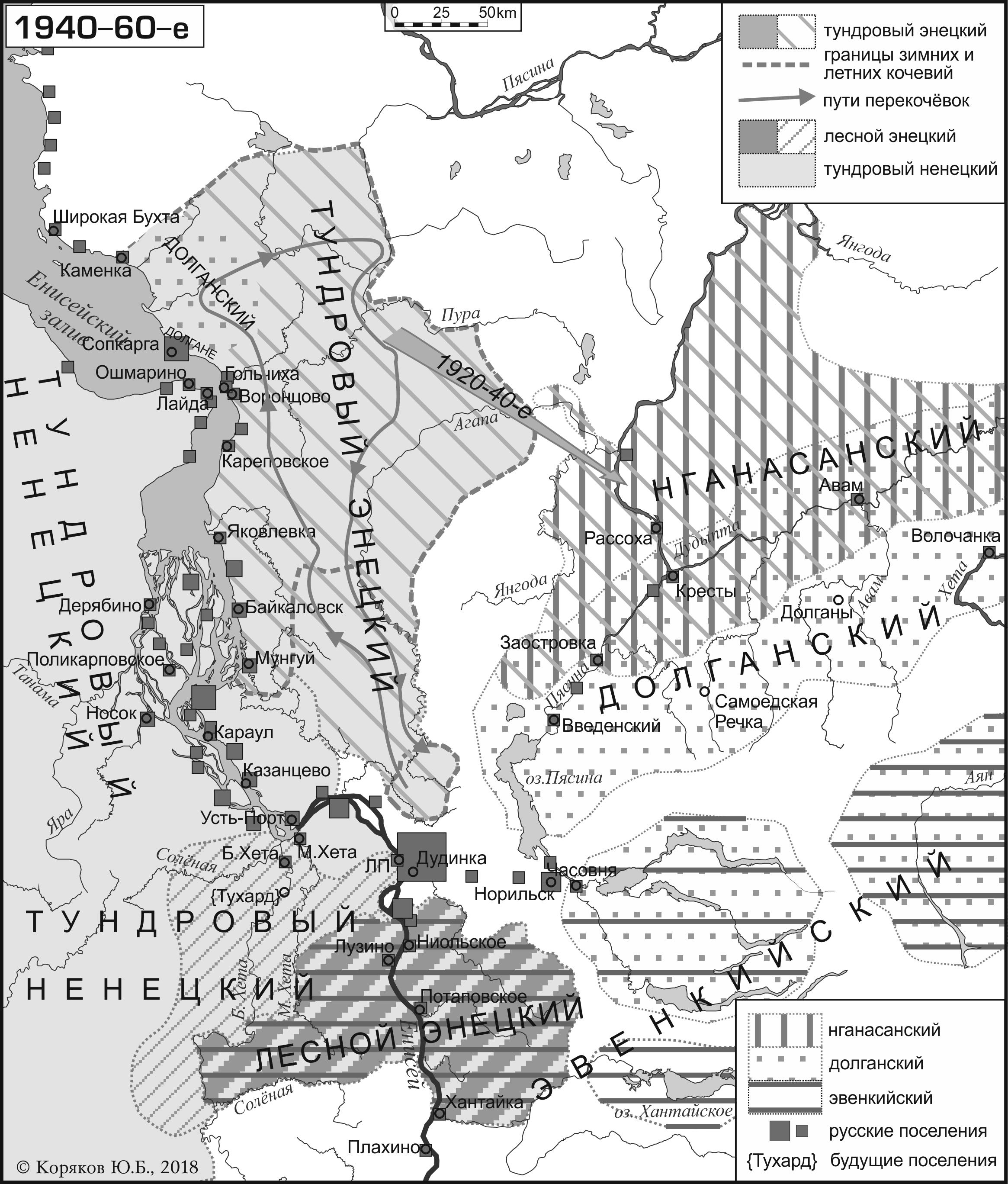 Языки Западного Таймыра (1940–60-е); авторы Ю.Б.Коряков, О.В.Ханина