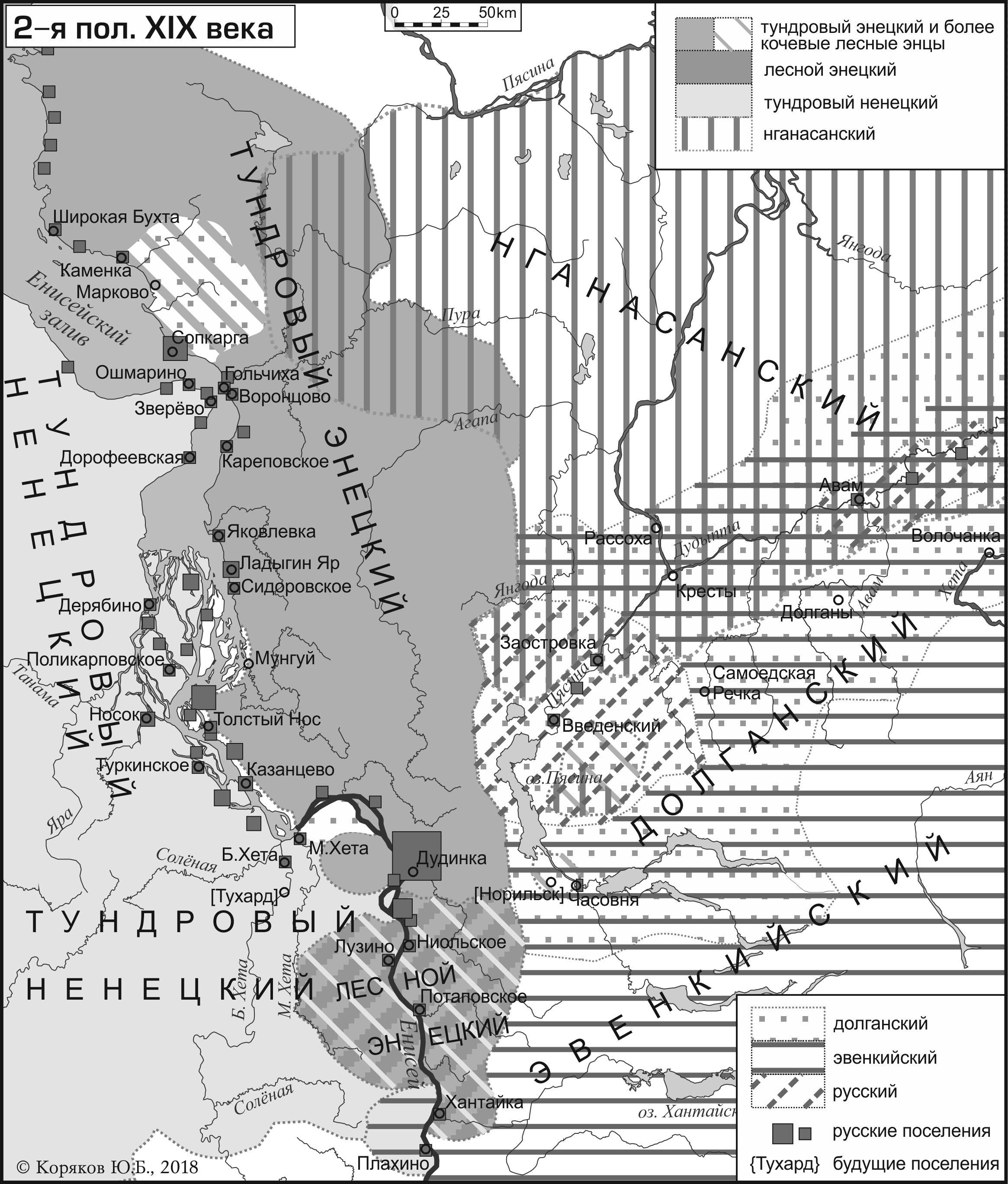 Языки Западного Таймыра (2-я пол. XIX в.); авторы Ю.Б.Коряков, О.В.Ханина