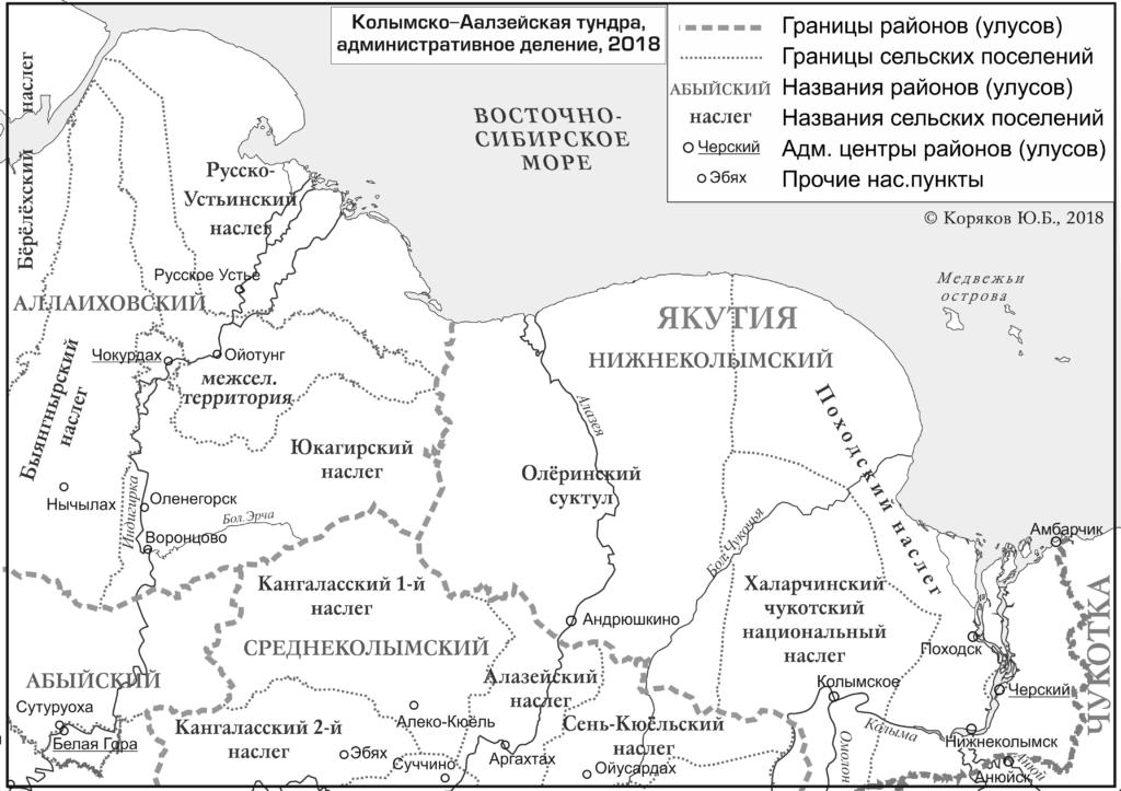 Колымско-Алазейская тундра, административное деление, 2018; автор Ю.Б.Коряков
