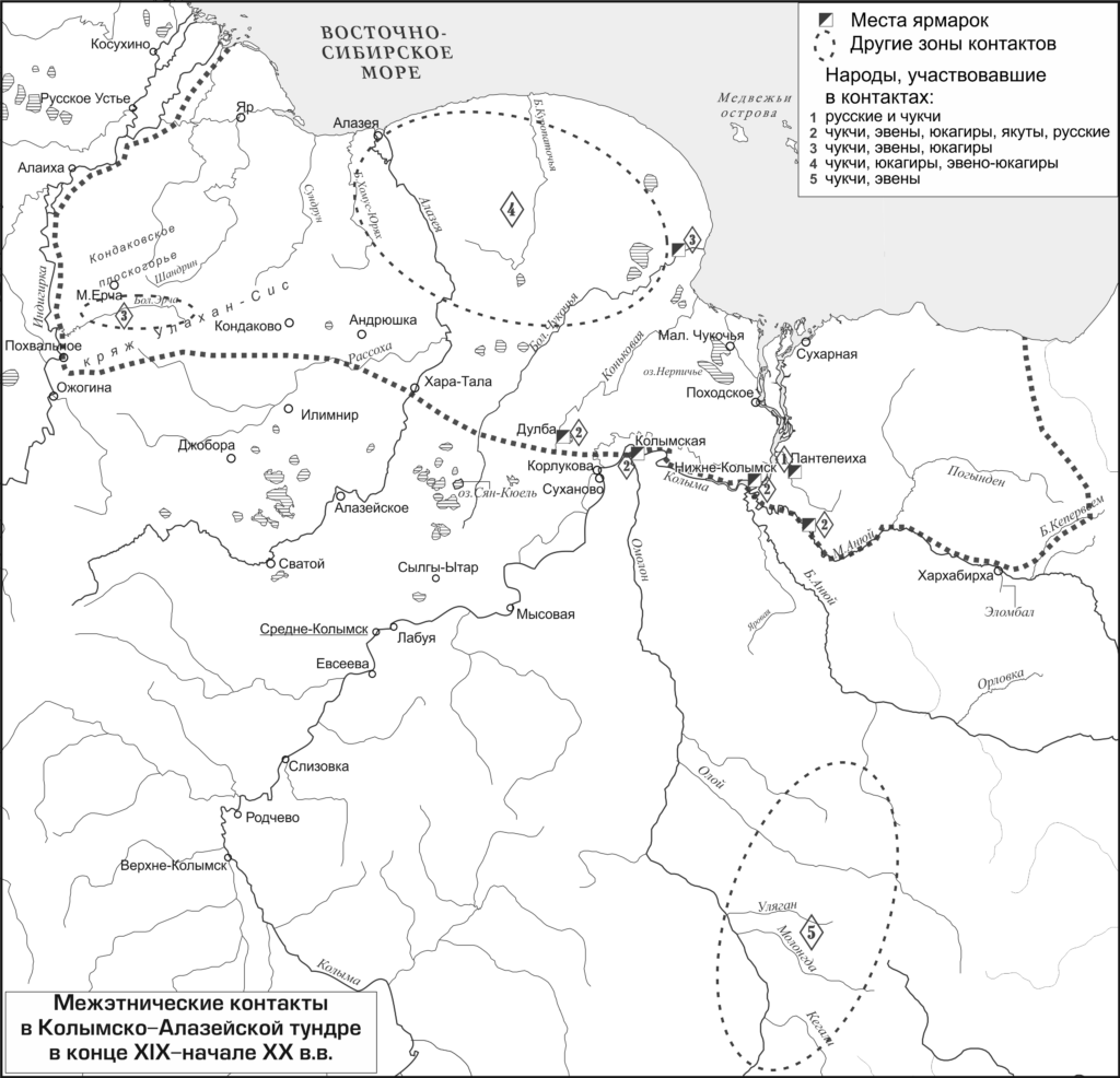 Межэтнические контакты в Колымско-Алазейской тундре в конце XIX–начале XX в.в. ; авторы Ю.Б.Коряков, М.Ю.Пупынина
