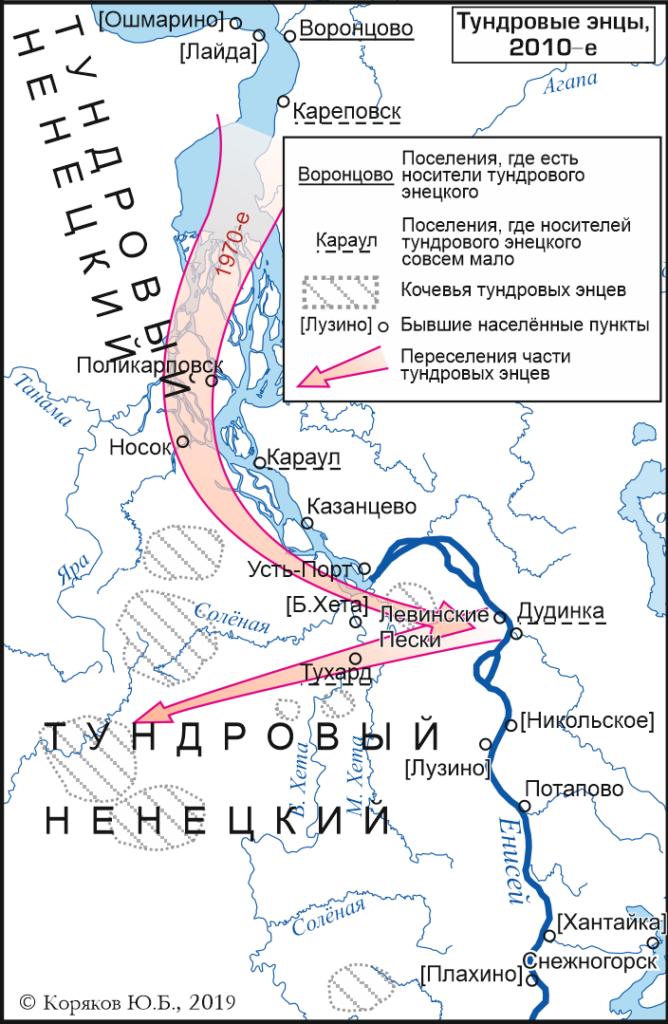 Тундровые энцы, 2010-е гг.