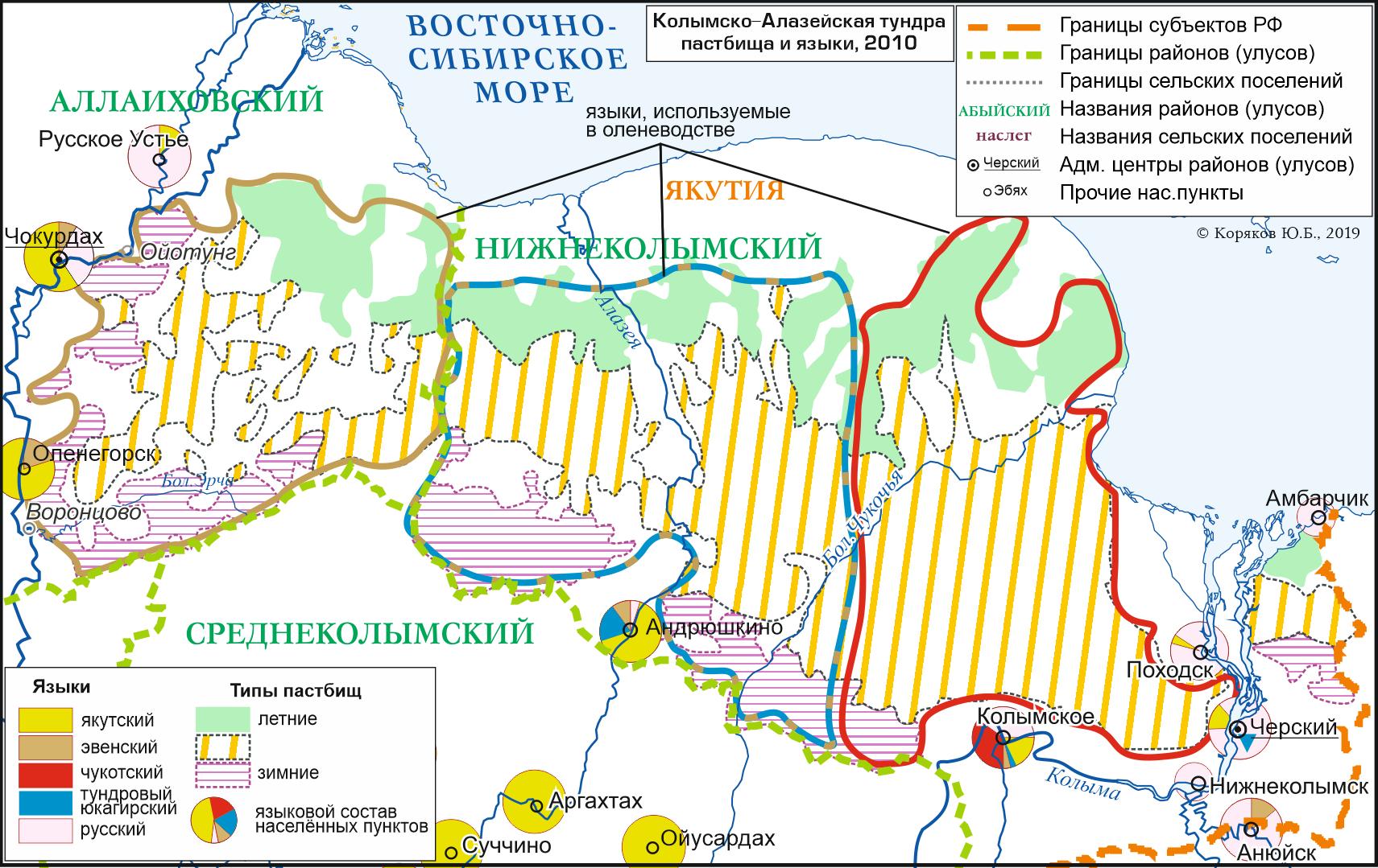 Колымско-Алазейская тундра, пастбища и языки