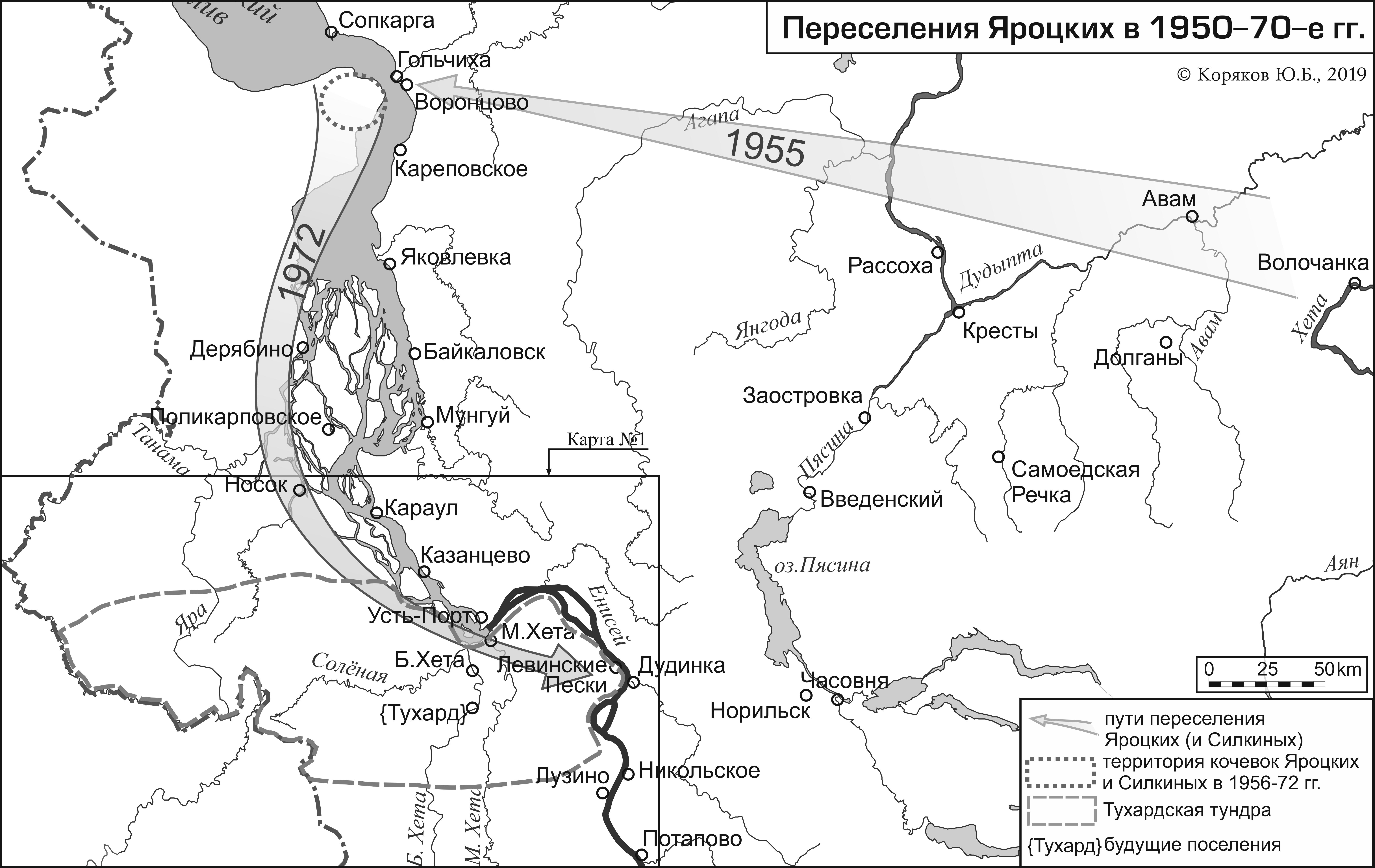 Переселения рода Яроцких в 1950¬–70-е гг.
