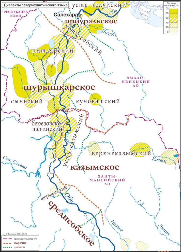 Севернохантыйские диалекты
