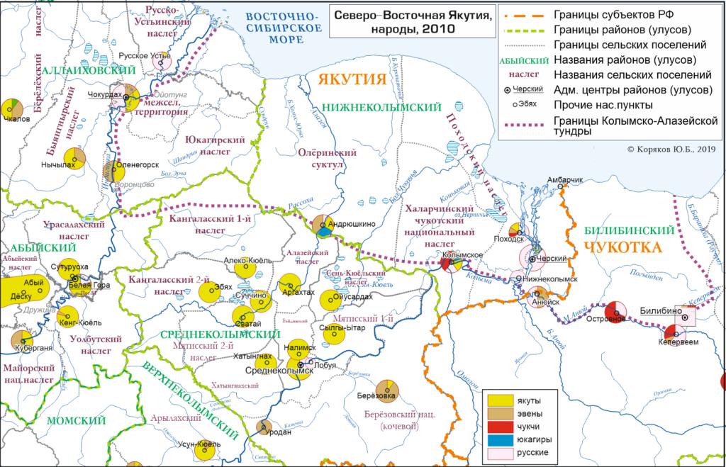 Народы Северо-Восточной Якутии