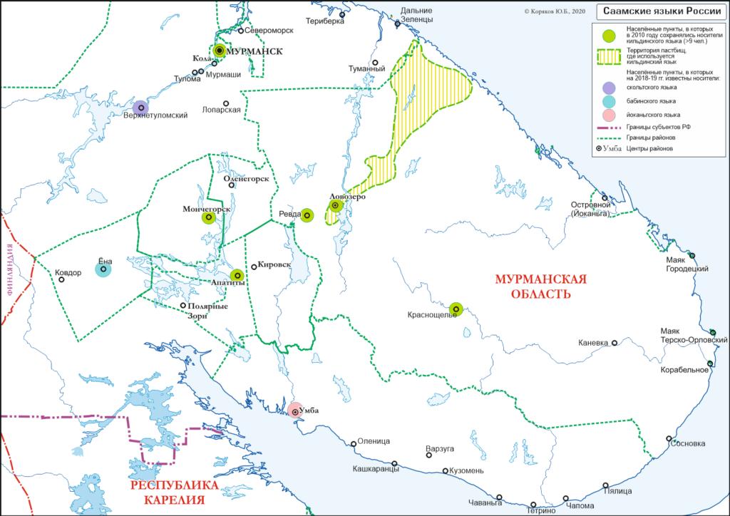 Саамские языки России