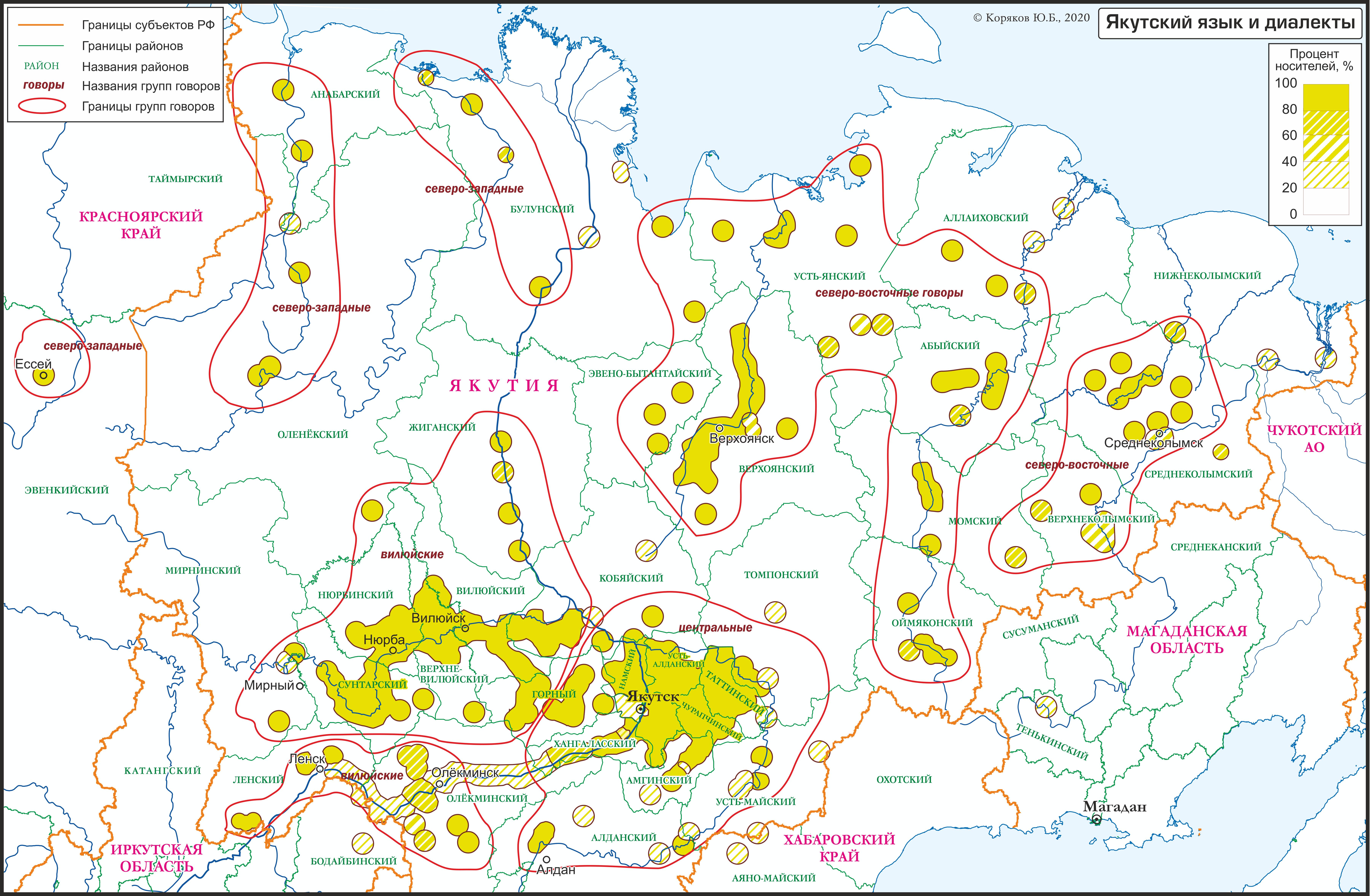 Якутский язык и диалекты