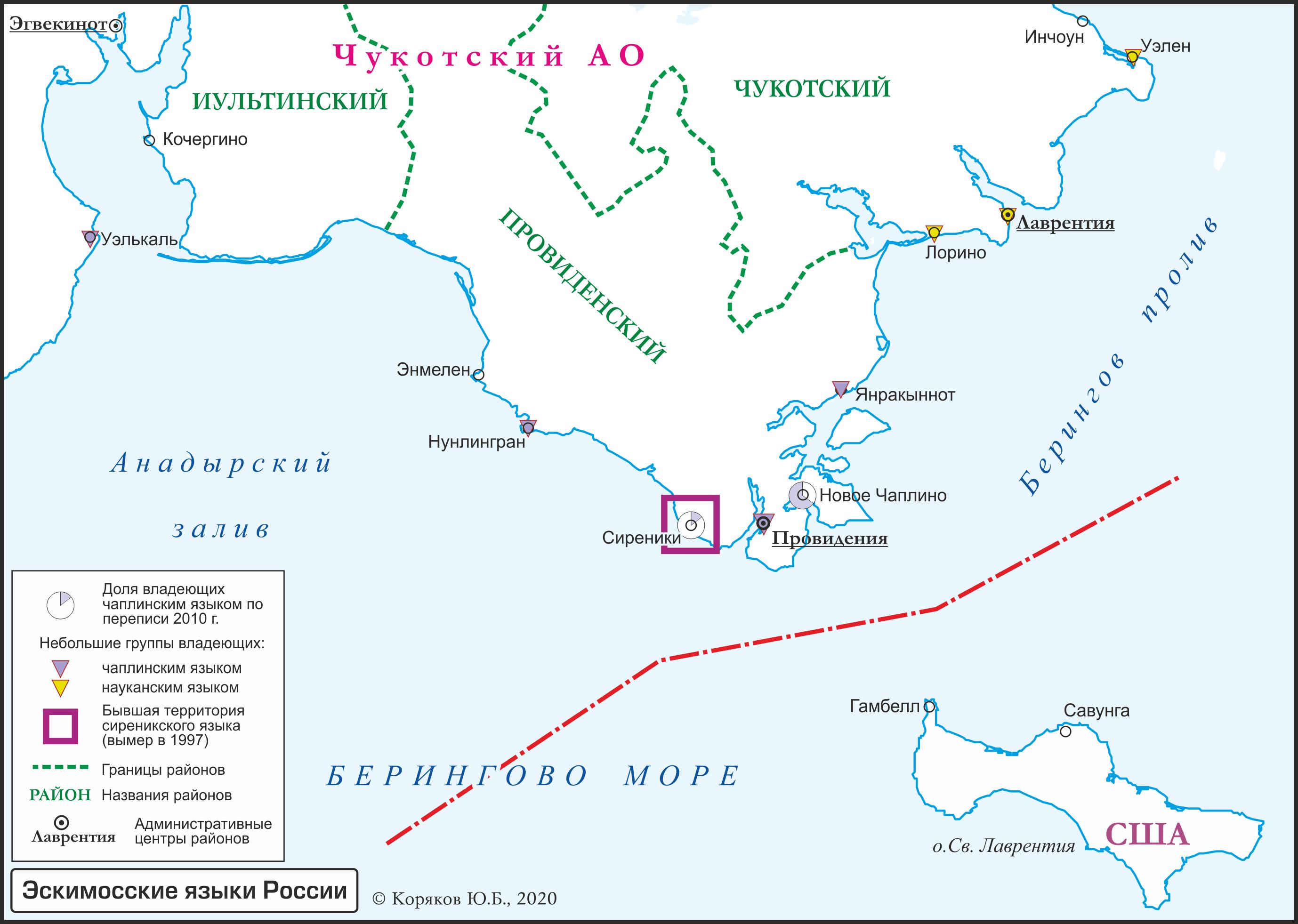 Эскимосские языки России в нач. XXI в.