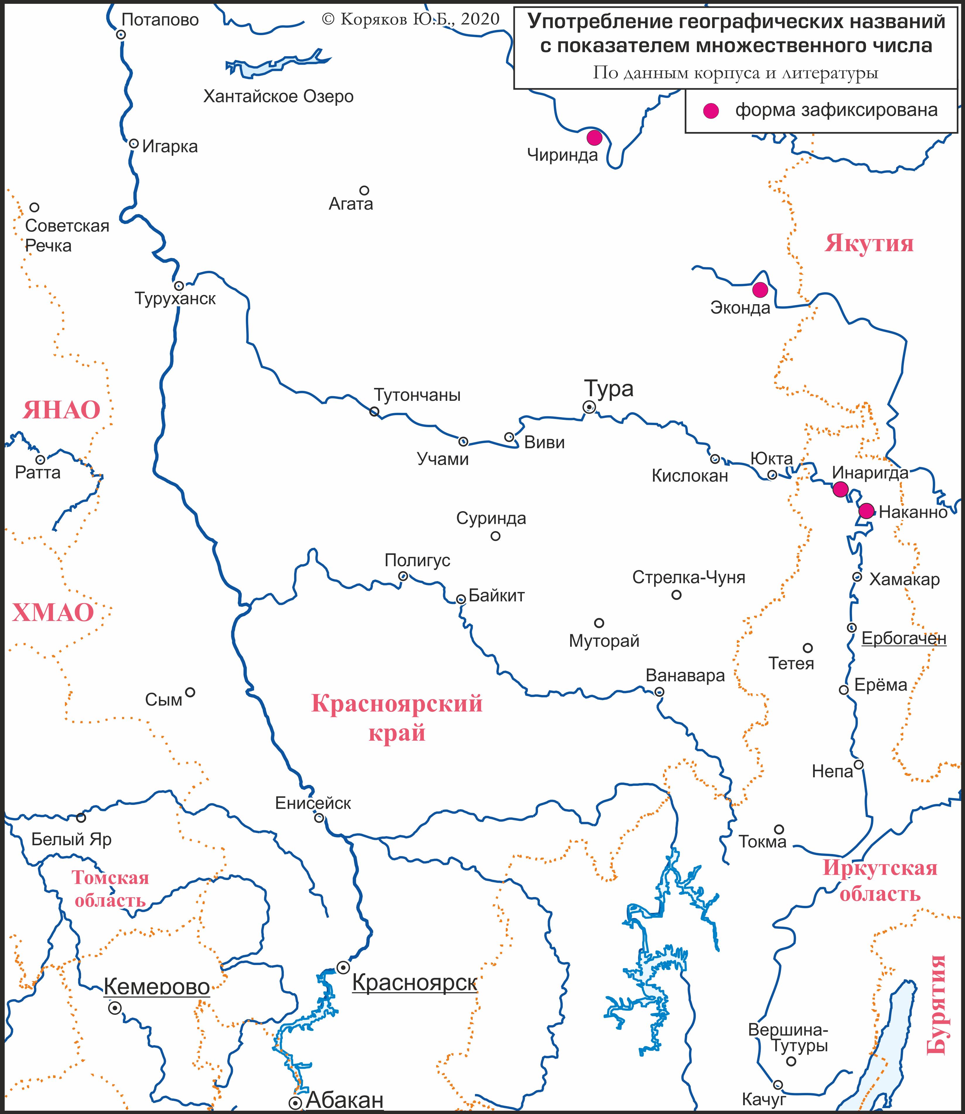 Географические названия в плюралисе